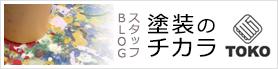 株式会社トコウ スタッフブログ
