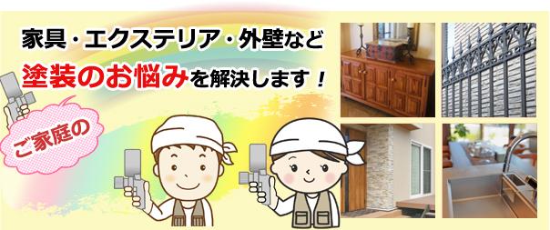 ご家庭の家具・エクステリア・外壁など塗装のお悩みを解決します!