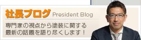 株式会社トコウ 斗光健一ブログ