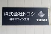 椿本チェイン工場